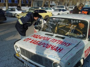 Подарок Путину от хабаровчан