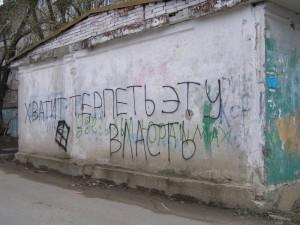Надпись на стене: Хватит терпеть эту власть!