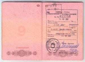 Югославская транзиная виза