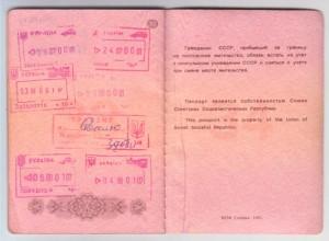 Украинские штампы в паспорте