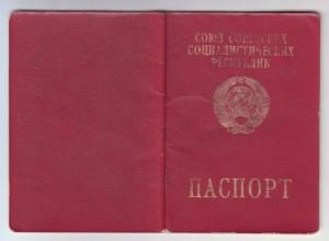 Корочка советского загранпаспорта