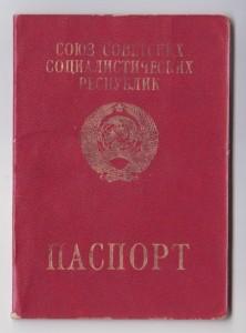Советский загранпаспорт