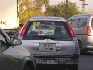 Та же машина, только сквозь другую :)