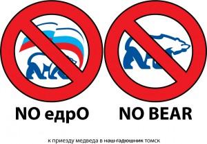 Не медведить, Не единоросничать!