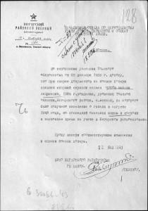 Этот источник говорит о том, что Чуков Михаил Андреевич жив!