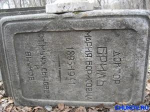 Надгробие Бриль Марии Борисовны