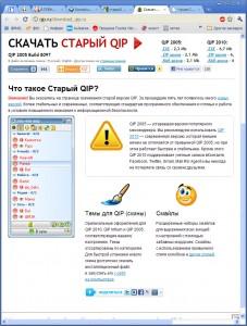 Скачать старый QIP 2005 - обман потребителей