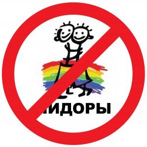 Против пидор-парада в Томске