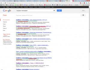 Ищем типографию СерДжум в гугле